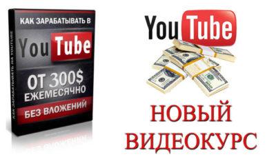 привлечь клиентов из YouTube