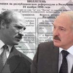 Беларусь в конце 90-х